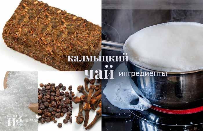 калмыцкий чай рецепт приготовления