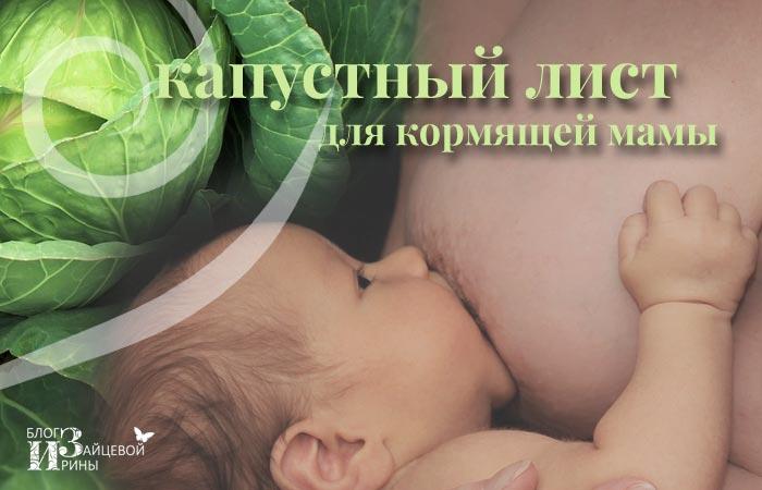 /kapustnyj-list-dlya-kormyashhej-mamy.html