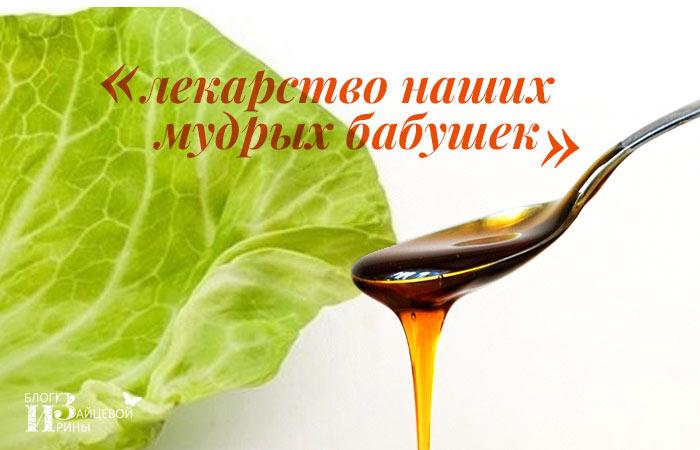 Бронхит мед и капустный лист