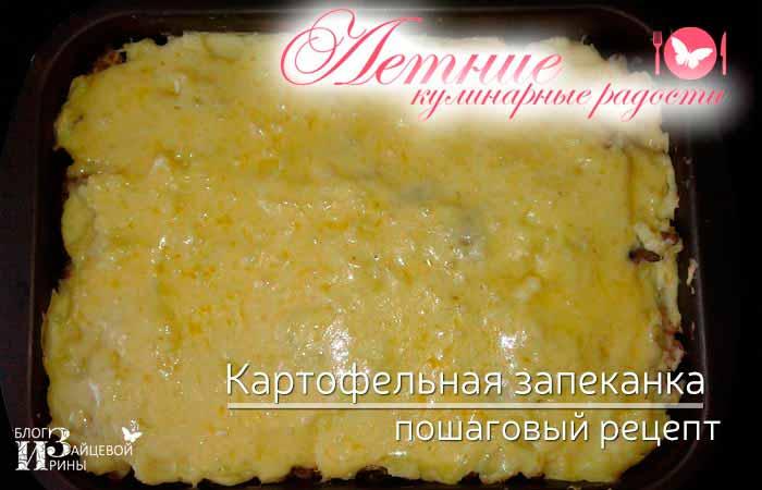Картофельная запеканка фото 1