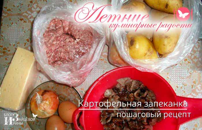 Картофельная запеканка фото 2