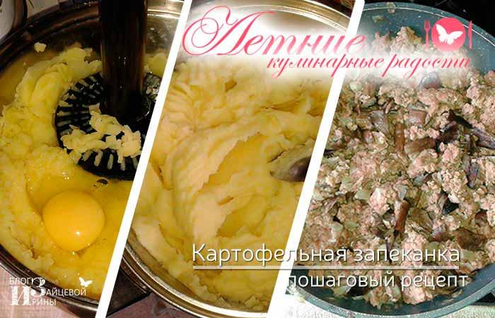 Картофельная запеканка фото 6