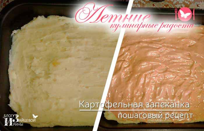 Картофельная запеканка фото 7