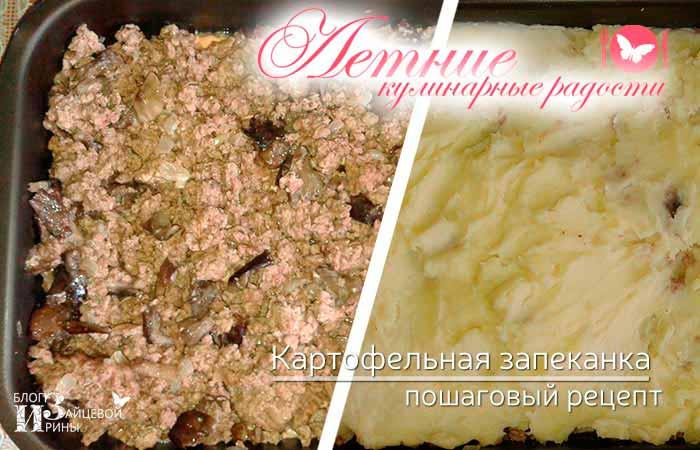 Картофельная запеканка фото 8