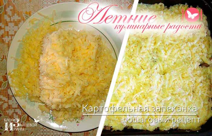 Картофельная запеканка фото 9