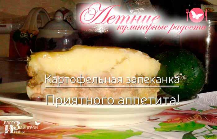 Картофельная запеканка фото 10