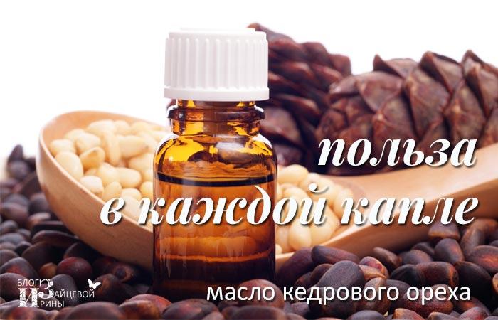 Кедровые орехи при лучевой терапии