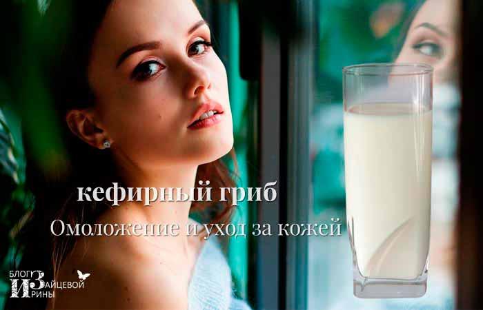 уход за кожей с молочным грибом