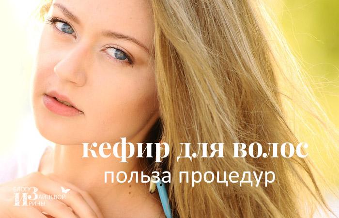 Маска для волос из кефира в домашних условиях (с яйцом, какао, дрожжами). Чем полезен кефир от выпадения волос?