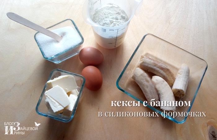 рецепт кекса с бананом фото 1