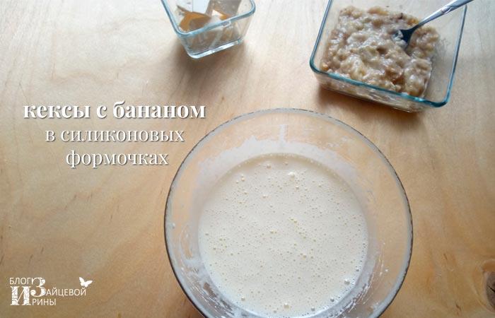 рецепт кекса с бананом фото 3
