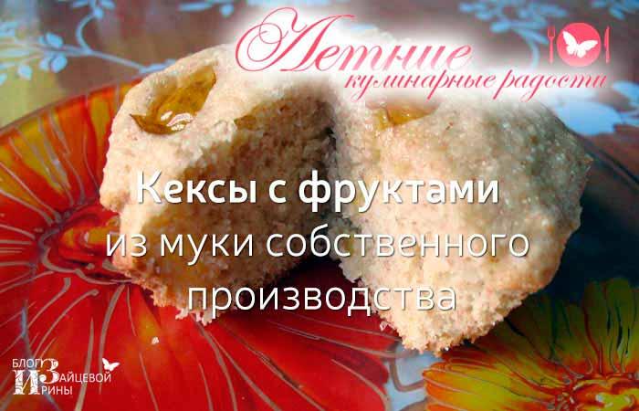 Кексы с фруктами