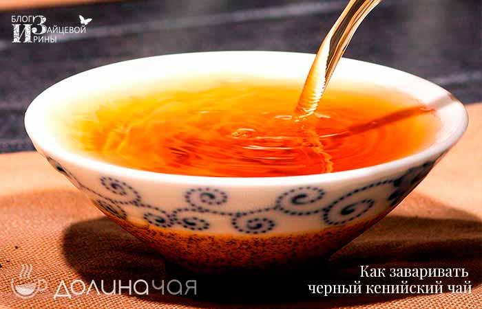 Как заваривать черный кенийский чай