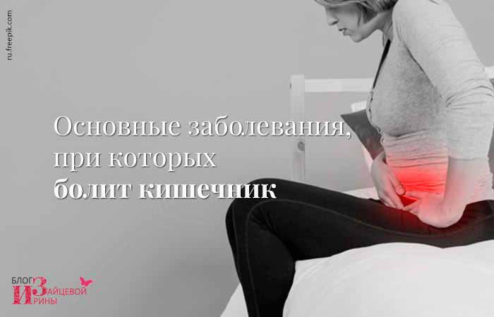 Почему болит кишечник