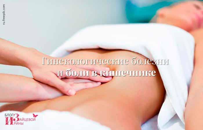 Гинекологические болезни и боли в кишечнике