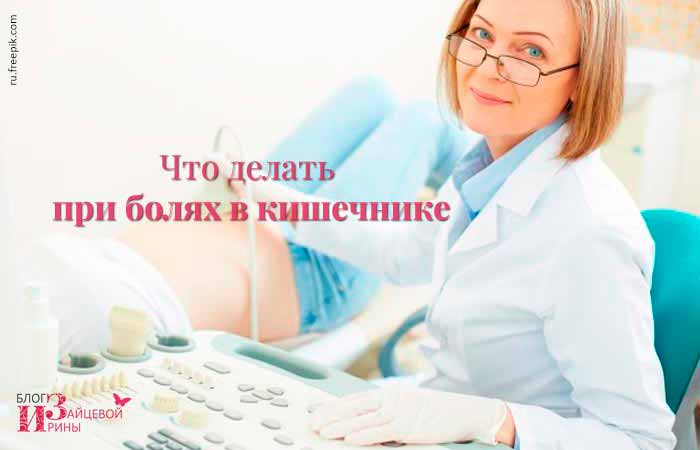Что делать при болях в кишечнике