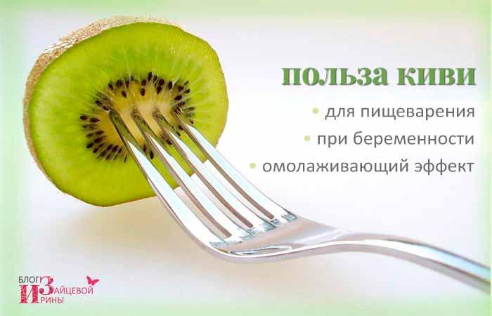 киви для пищеварения