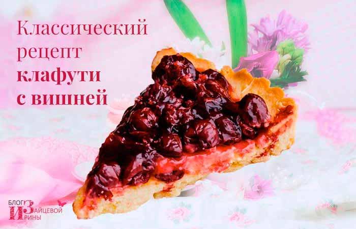рецепт клафути с вишней