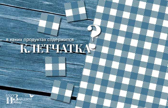 /kletchatka.html