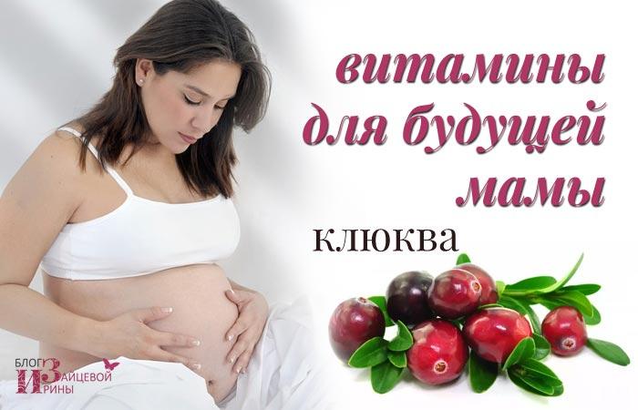 Как пить клюкву при беременности