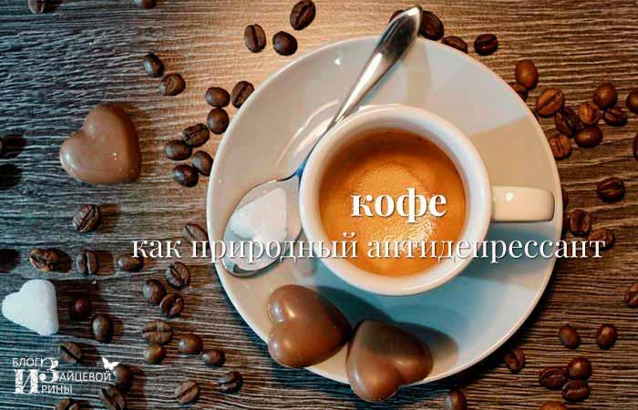 Кофе как природный антидепрессант