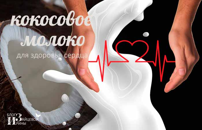 Кокосовое молоко польза
