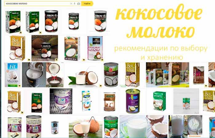 Кокосовое молоко как выбрать