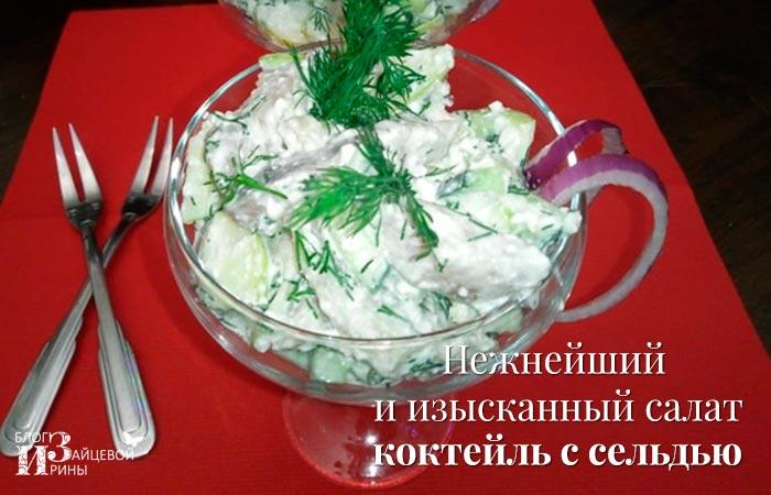салат–коктейль с сельдью