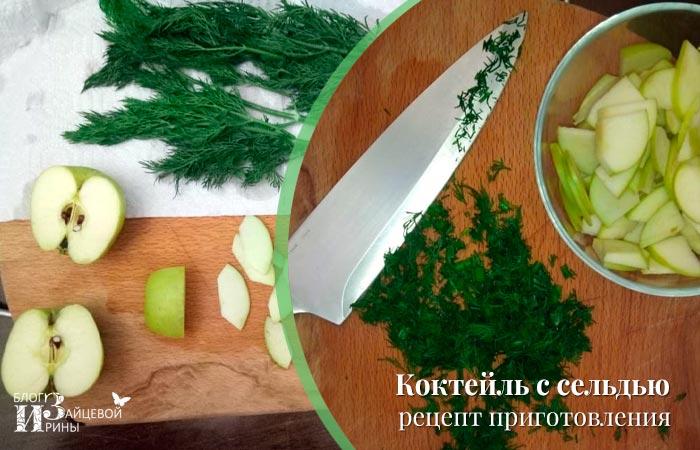 салат–коктейль с сельдью фото 5