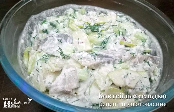салат–коктейль с сельдью фото 8