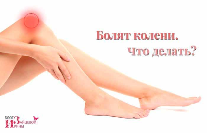 Болят колени, что делать - причины почему ноет коленка, чем лечить когда ломит и крутит суставы