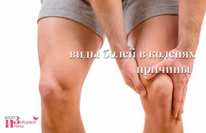 Виды болей в коленях