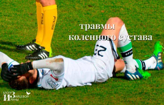 Изображение - Очень болят коленные суставы что делать koleni-03