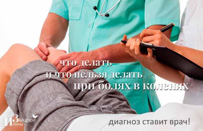 Изображение - Очень болят коленные суставы что делать koleni-05