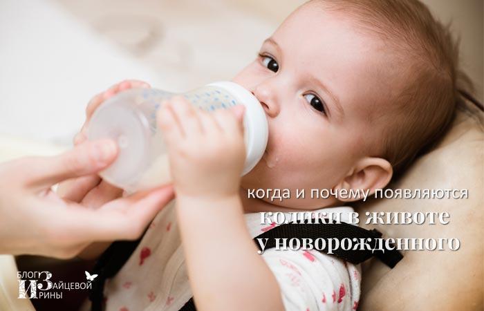 почему бывают колики у новорожденных