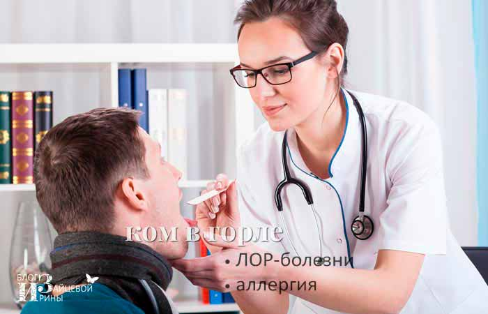 лор болезни как причина кома в горле