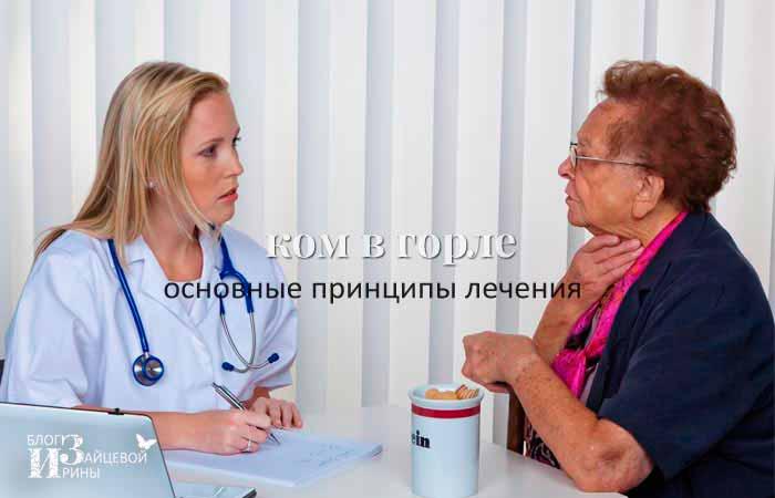 лечение кома в горле