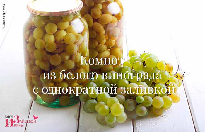 Компот из белого винограда
