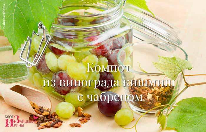 Компот из винограда кишмиш с чабрецом