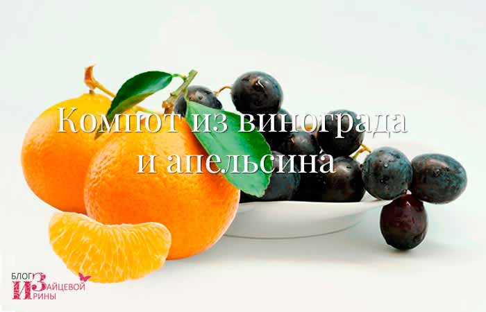 Компот из винограда и апельсина