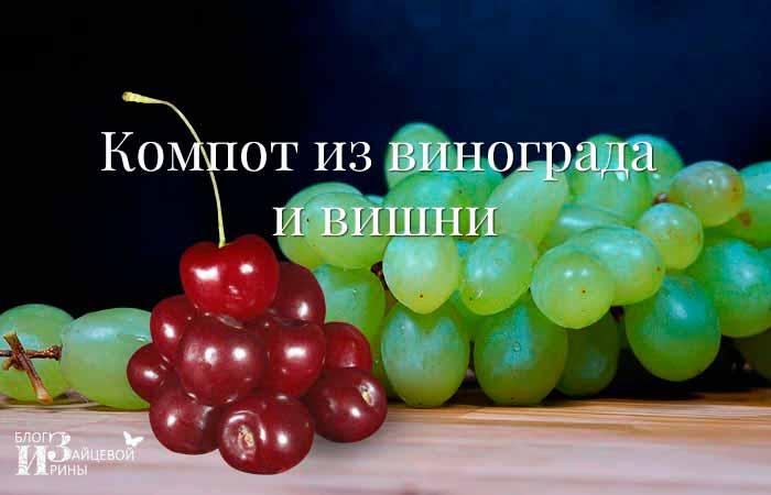 Компот из винограда и вишни