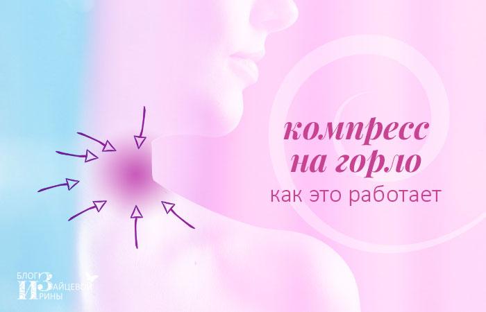 Компресс на горло, Блог Ирины Зайцевой