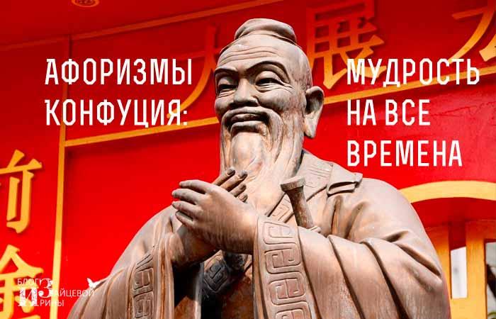 конфуций цитаты и афоризмы