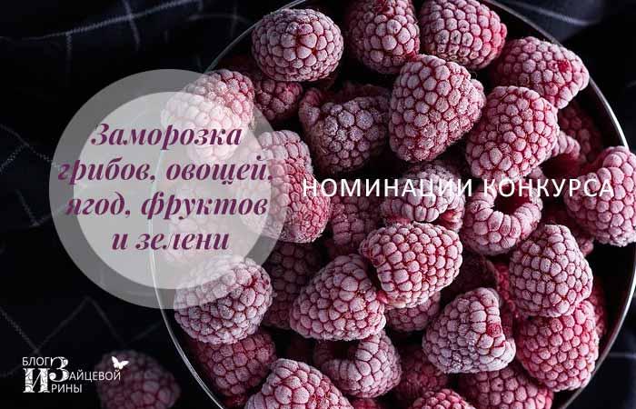 Заморозка грибов, ягод, овощей, фруктов и зелени