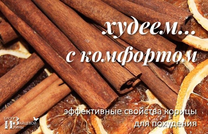 Корица и мед похудение.