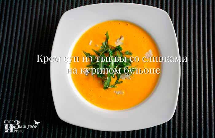 Крем суп из тыквы со сливками