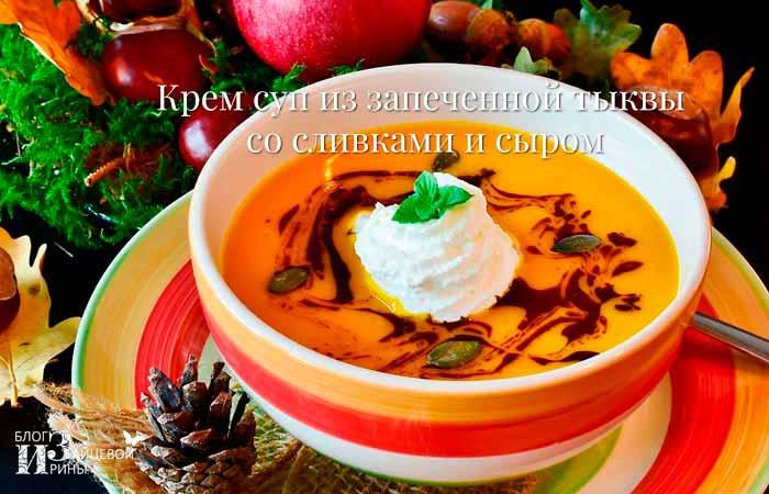 Крем суп из запеченной тыквы со сливками