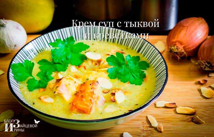 Крем суп с тыквой и креветками