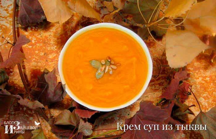 Крем суп из тыквы фото 7