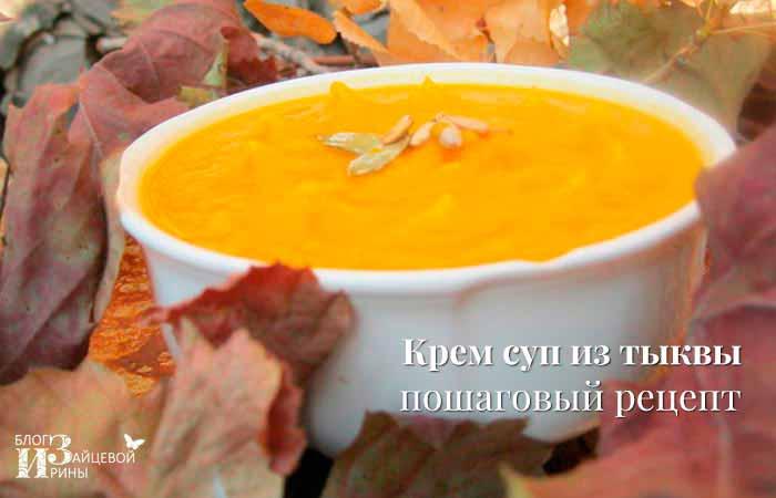 Крем суп из тыквы фото 2